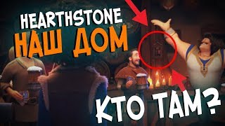 Hearthstone Секреты и Пасхалки - Все что вы могли не заметить в Хартстоун ''Наш дом''
