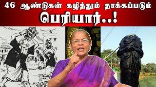 46 ஆண்டுகள் கழித்தும்  தாக்கப்படும்  பெரியார் | Uma Anandan | BJP | Dravidam