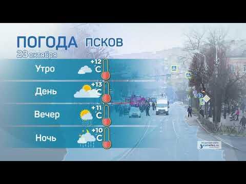 Прогноз погоды / 23.10.2020