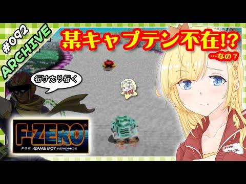 【アーカイブ】ありなま#92  キャプテン不在のF-ZERO!【F-ZERO for GBA】【VTuber】