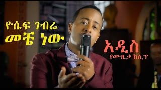 Yosef Gebre (Josy in z house) - Meche New (Ethiopian Music)