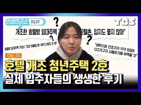 '호텔형 거지' 논란 속 역세권 청년주택의 진실
