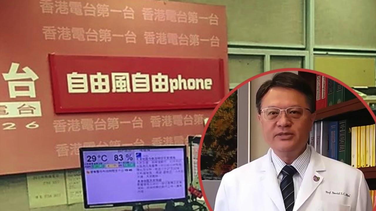 中大許樹昌教授| 香港電台第一台| 自由風自由Phone (只有聲音) (4.5.2020)