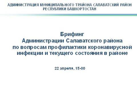 Брифинг  «Обстановка по коронавирусной инфекции на территории Салаватского района» от  22.04.2021