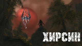 TES V Skyrim Прохождение лордов Даэдра Серия 11 (Хирсин)