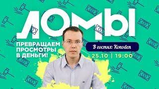 ЛОМы: легенда русскоязычного YouTube делится секретами успешной монетизации!