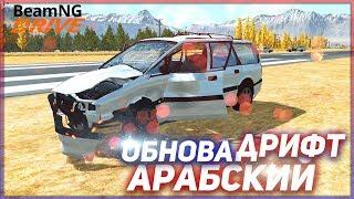 ОБНОВЛЕНИЕ! АРАБСКИЙ ДРИФТ! (BEAM NG DRIVE)