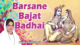 Barsane Bajat Badhai Sadhvi Purnima Ji