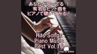 ら、のはなし (Piano Ver.)