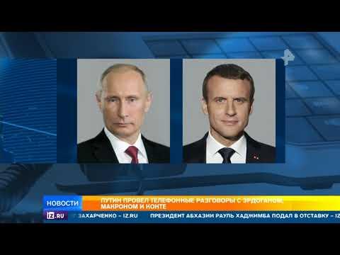 РЕН-ТВ Утренние новости. От 13.01.2020 видео