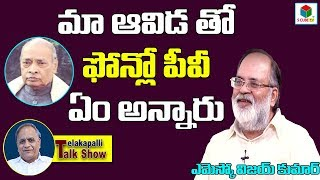 పీవీ నరసింహరావు ఫోన్ చేసి..| Emesco Vijayakumar About P.V.NarasimhaRao (Ex PM) Telakapalli Talkshow