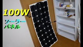[太陽光発電]最大100W発電できるソーラーパネルを買ってみた開封