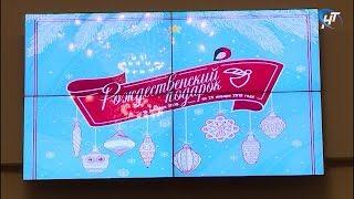 Благотворительный марафон «Рождественский подарок» собрал больше 90 млн рублей
