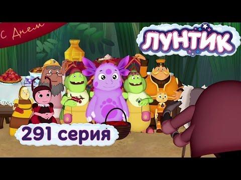 Лунтик и его друзья - 291 серия. Подарок для гусениц
