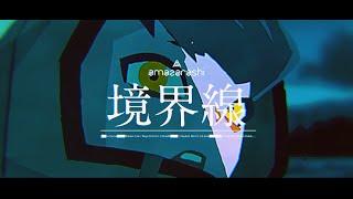 Kadr z teledysku 境界線 (Kyōkaisen) tekst piosenki Amazarashi
