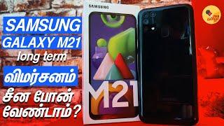 Samsung Galaxy M21 சீனா போன் வேண்டாம்? Full Review in Tamil | இத பாத்துட்டு வாங்குங்க
