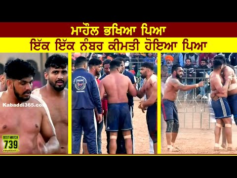 739 Best Match | Surkhpur Vs Dirba | Baddowal (Ludhiana) Kabaddi Tournament 12 Feb 2020
