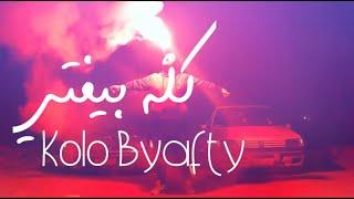 كله بيفتي نجوم الشارع l غناء مزيكا توزيع اوفي / Kolo Byafty Nogoum El Share3 تحميل MP3