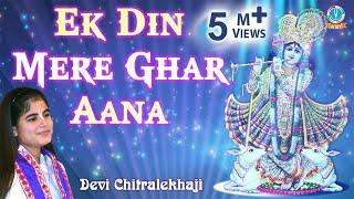 Ek Din Mere Ghar Aana Devi Chitralekhaji