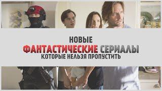 ТОП 5: новые фантастические сериалы | LostFilm.TV