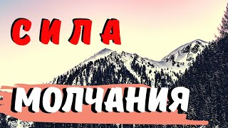 Как научиться молчать и не говорить лишнего - Пестов Николай Евграфович