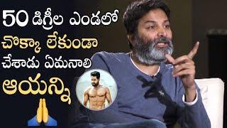 Director Trivikram Explains Jr NTR Hard Work For Aravinda Sametha | Manastars
