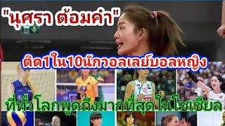 """""""นุศรา ต้อมคำ"""" ติด1ใน10นักวอลเลย์บอลหญิงทั่วโลกที่ถูกพูดถึงในโลกโซเชียลมากที่สุดbyช่างยอด"""