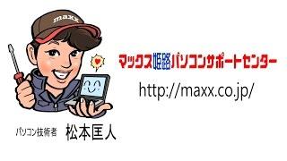 ネットが繋がらない無線Wi-Fi×マーク「ネットワーク要件が一致しません」兵庫県姫路市のマックス姫路パソコンサポートセンター