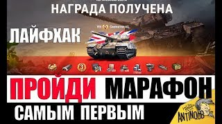 МАРАФОН НА Caernarvon AX - ОФИГЕНСКИЙ ЛАЙФХАК в World of Tanks!
