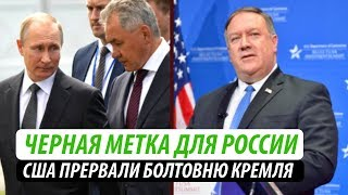Черная метка для России. США прервали болтовню Кремля