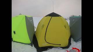 Палатки зонт зимние для рыбалки