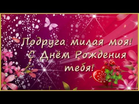 ПОДРУГА МИЛАЯ МОЯ, С ДНЕМ РОЖДЕНИЯ ТЕБЯ! Лучшее поздравление с днем рождения подруге!