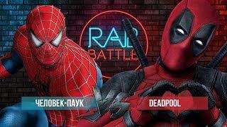 Рэп Баттл - Человек-паук vs. Дэдпул (реванш)