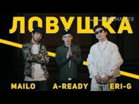 A-Ready  Eri-g  Mailo ловушка (lyrics)