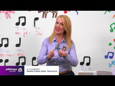 Μουσική | Ρυθμός:  Όγδοα - Δέκατα έκτα | Β' - Δ'  Δημοτικού Επ. 143