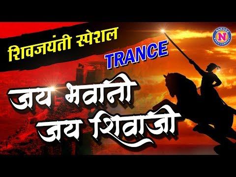 जय भवानी जय शिवाजी - DJ Trance Dhol Tasha Music - Jai Bhavani Jai Shivaji DJ Music