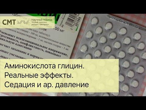 Аминокислота глицин.  Реальные эффекты. Седация и ар. давление