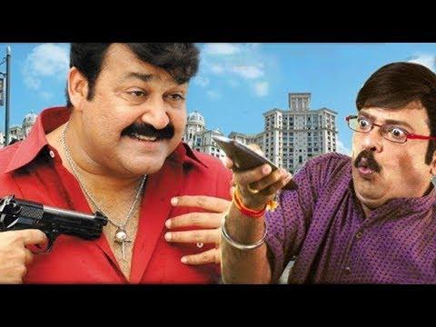 Alexander The Great Malayalam Full Movie | Malayalam Comedy Movie 2018 | Mohanlal Comedy Movie 2018