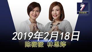 20190218ntv7华语新闻网络同步直播