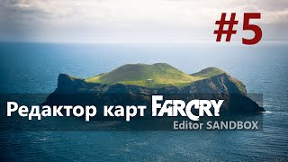 Редактор карт far cry Editor SandBox #5