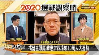 橘營金頭腦:韓應辦四場破10萬人大造勢 新聞大白話 20191205