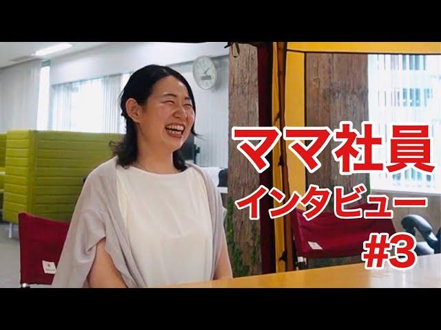 山崎文栄堂 ママ社員インタビュー #3