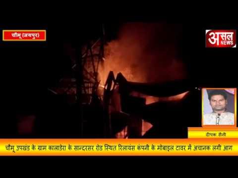 reliance टावर में अचानक आग लगने से सैकड़ों फोन बाधित हुए