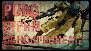 ПАБЖИ,ПАБГ,ПУБГ,PUBG ПРЯМОЙ ЭФИР ФАНОВЫЙ СТРИМЕР ЗДЕСЬ!!