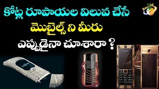 Top 10 Expensive Mobile Phones In The World | Mobile Phones || Planet Leaf