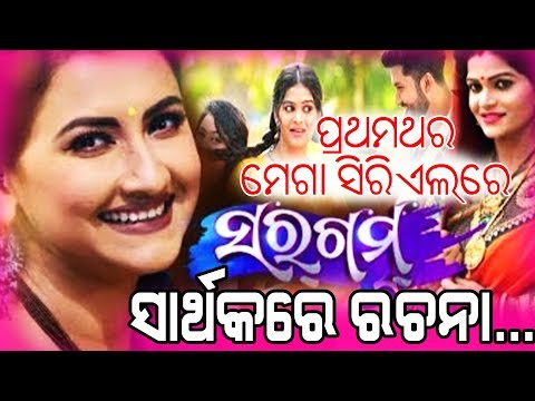 "Popular Actress Rachana Banarjee Started a New mega Serial ""Sargam"" on Zee Sarthak after 15 Years"