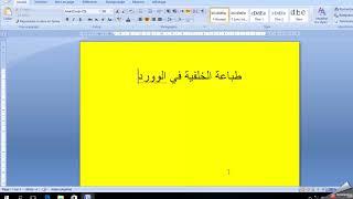 تحويل ملف pdf بالعربية إلى وورد word بدون أخطاء  - Самые