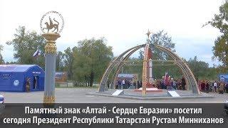 Минниханов: «Сегодня идёт большая работа с Республикой Алтай по поиску наших общих корней»