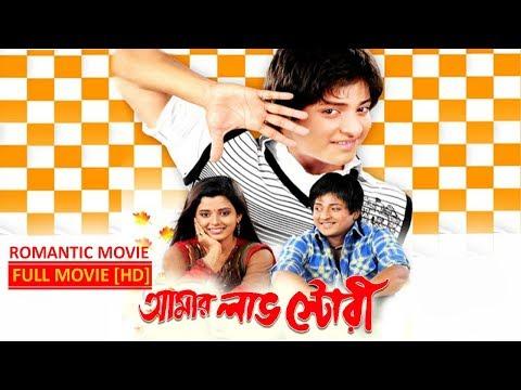 Amar love Story (Full Movie ) | Shan | Sweety | Latest Bengali Movie | Eskay Movies