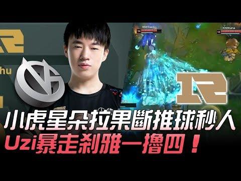 VG vs RNG 小虎星朵拉果斷推球秒人 Uzi暴走剎雅一擼四!Game 1